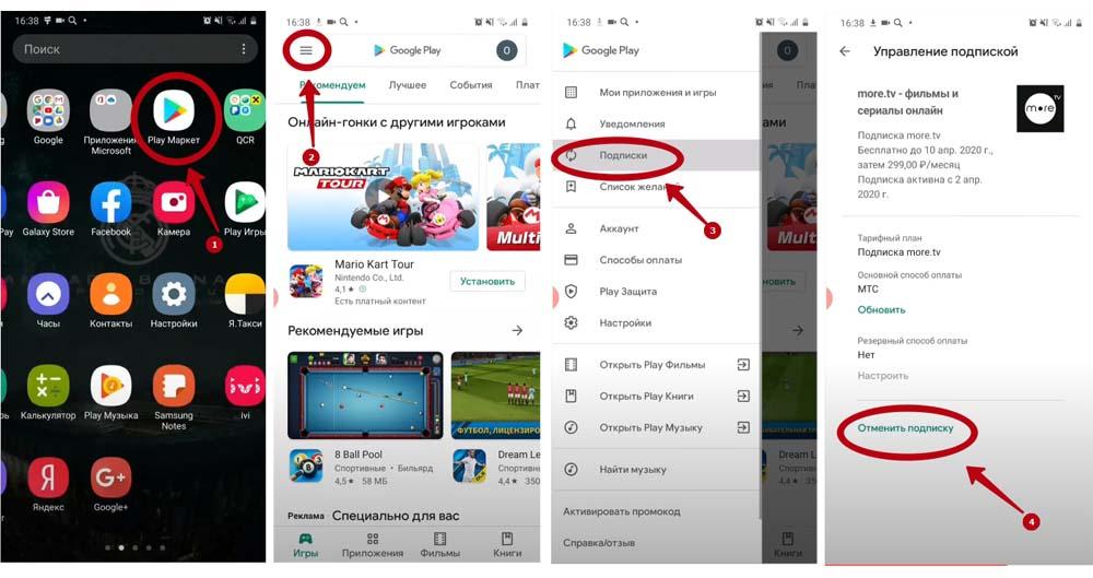 отмена подписки на Андроид