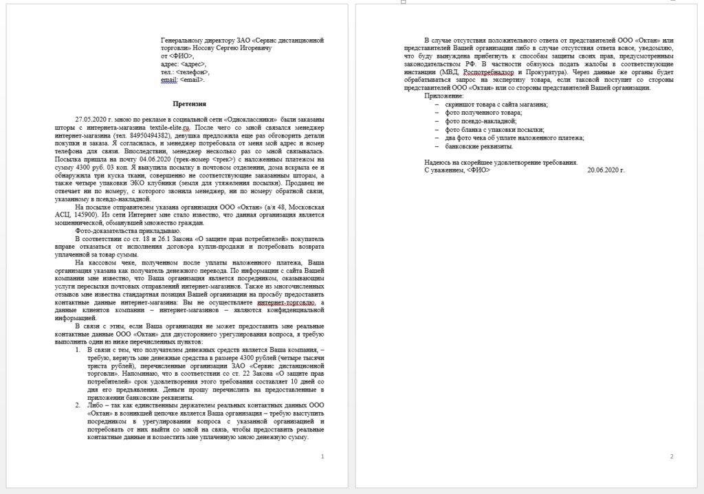Manager.pretension@supportclients.ru – как вернуть деньги, отзывы