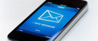 Пришло СМС-уведомление
