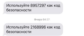 "SMS от Microsoft ""Используйте как код безопасности"""