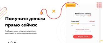 сайт посредника МФО