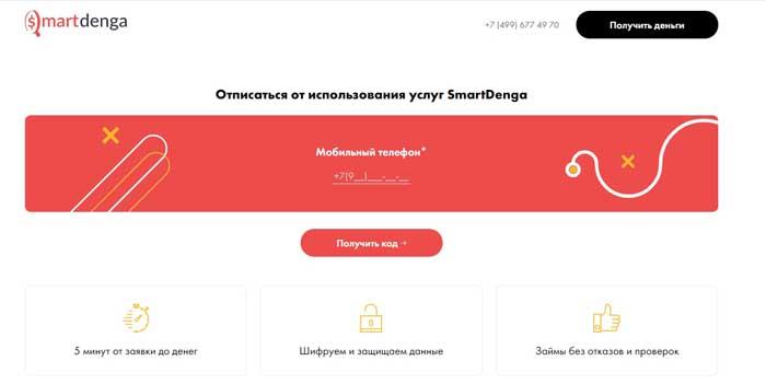отписка от сервиса Sdenga