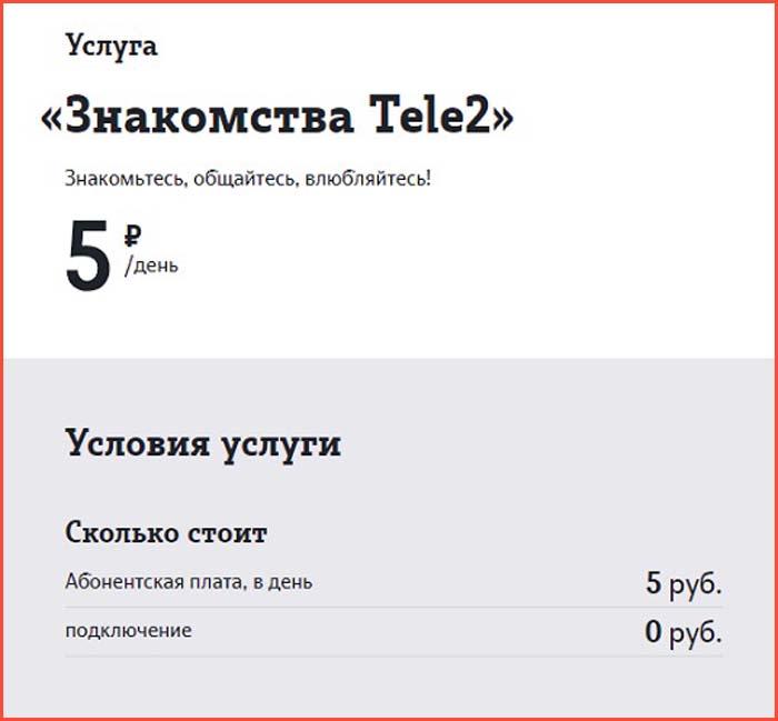 услуга Знакомства Теле2