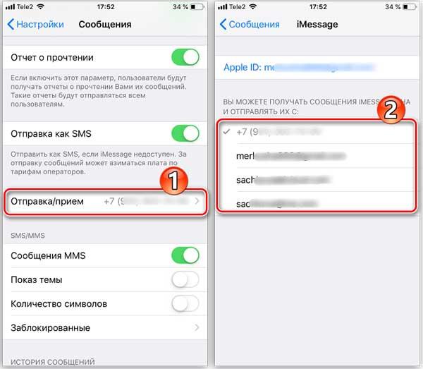 настройка отправки СМС на Айфон