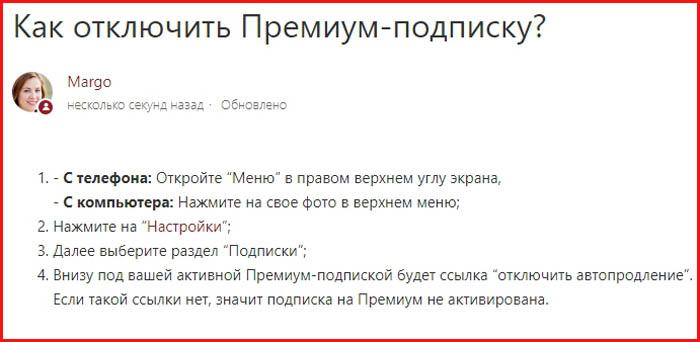 PL LoveDateMe Kazan RUS - снимают деньги, как отменить подписку