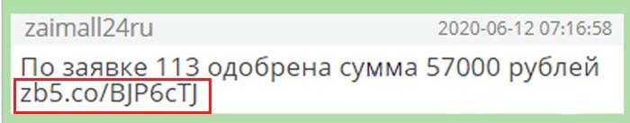 СМС от мошенников