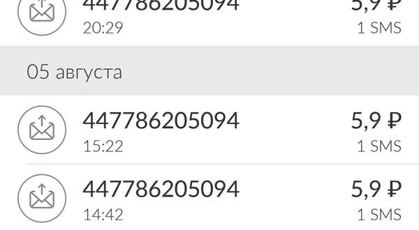 списывают деньги за отправку СМС