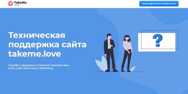 Tkmru.com служба поддержки