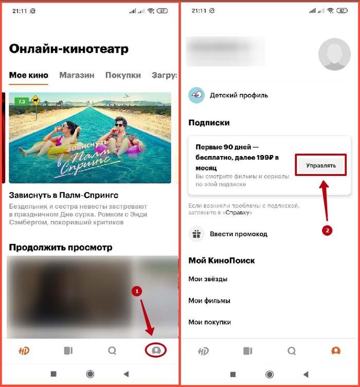 отключение через мобильное приложение
