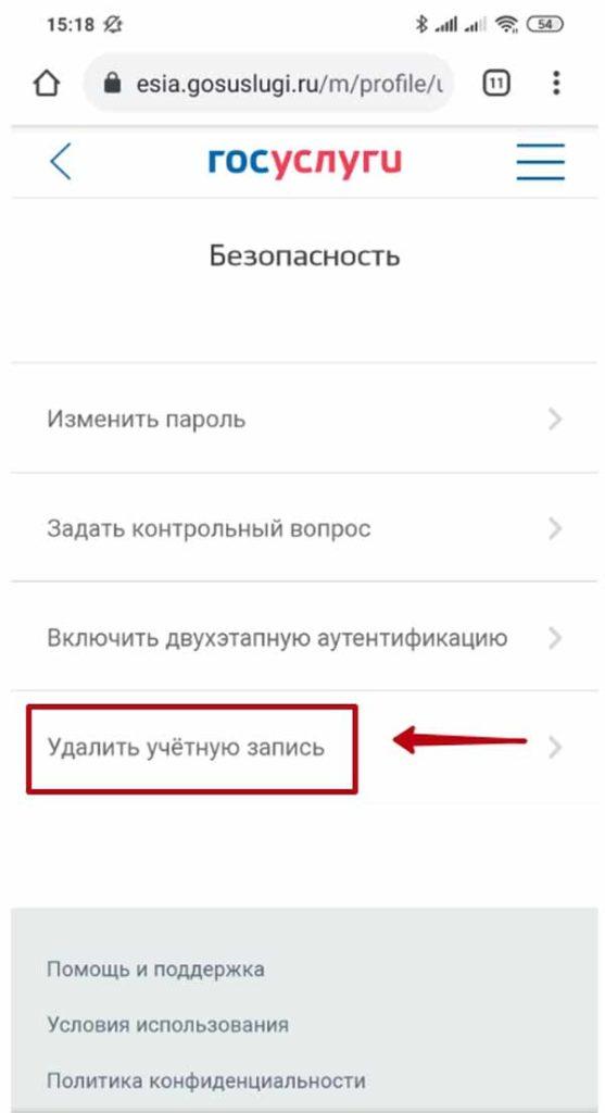 Как удалить учётную запись в Госуслугах с телефона пошаговая инструкция