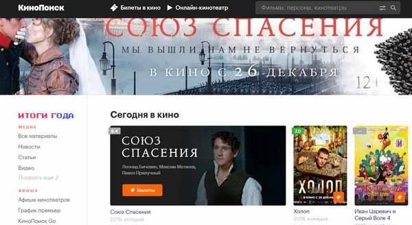 сайт Кинопоиск HD