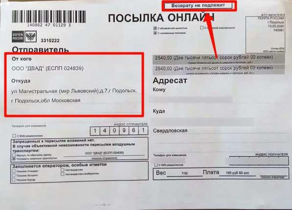Ооо Логистика Интернет Магазин Подольск Еспп 280075