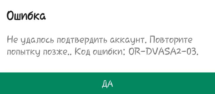 OR-DVASA2-03