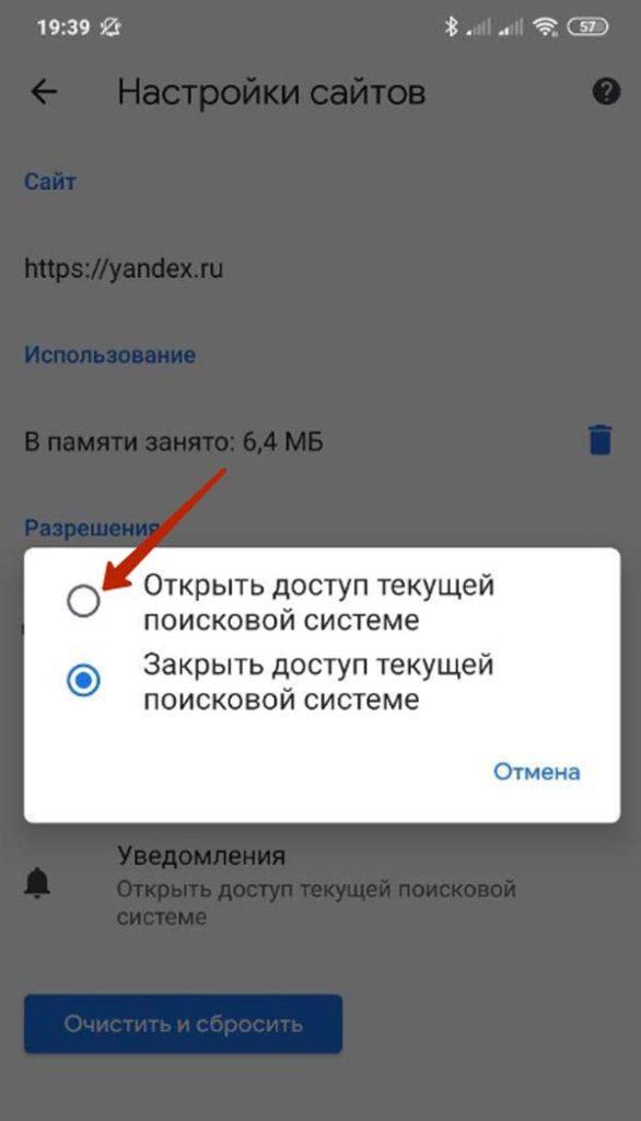 доступ для поисковой системы