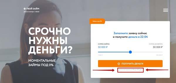 сайт сервиса Tvoyzaym