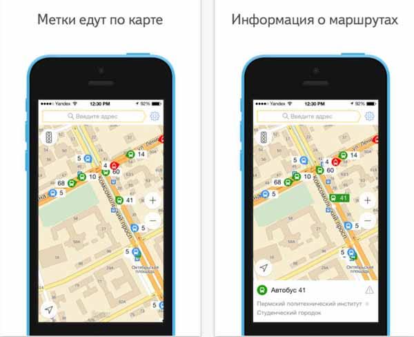 принцип работы приложения Яндекс.Транспорт