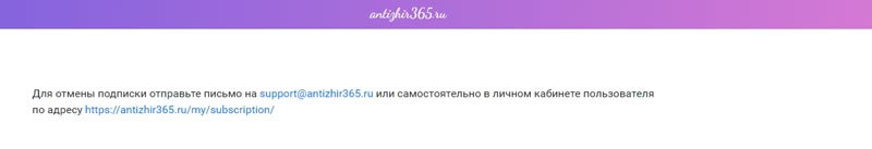 Антижир365.ру – списали деньги, как отменить подписку, отзывы