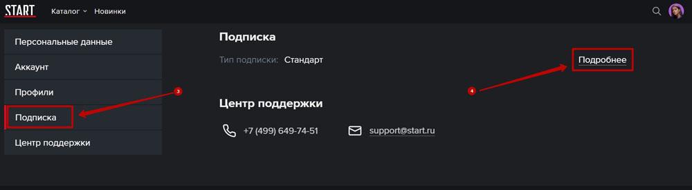 Как отменить подписку на Старт.ру (Андроид, Iphone)