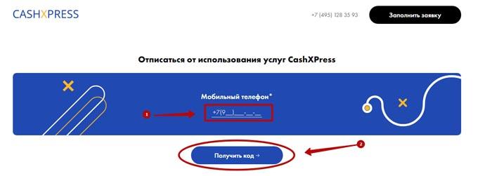 CashXPress – как отписаться от платных услуг, отзывы