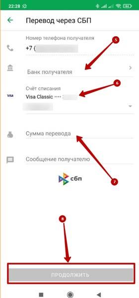 Как подключить Систему быстрых платежей в Сбербанке в мобильном приложении