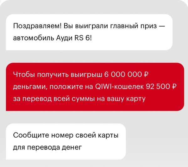 СМС обман