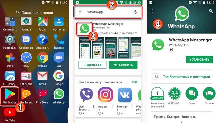 Исчез значок WhatsApp на телефоне: как вернуть, способы восстановления
