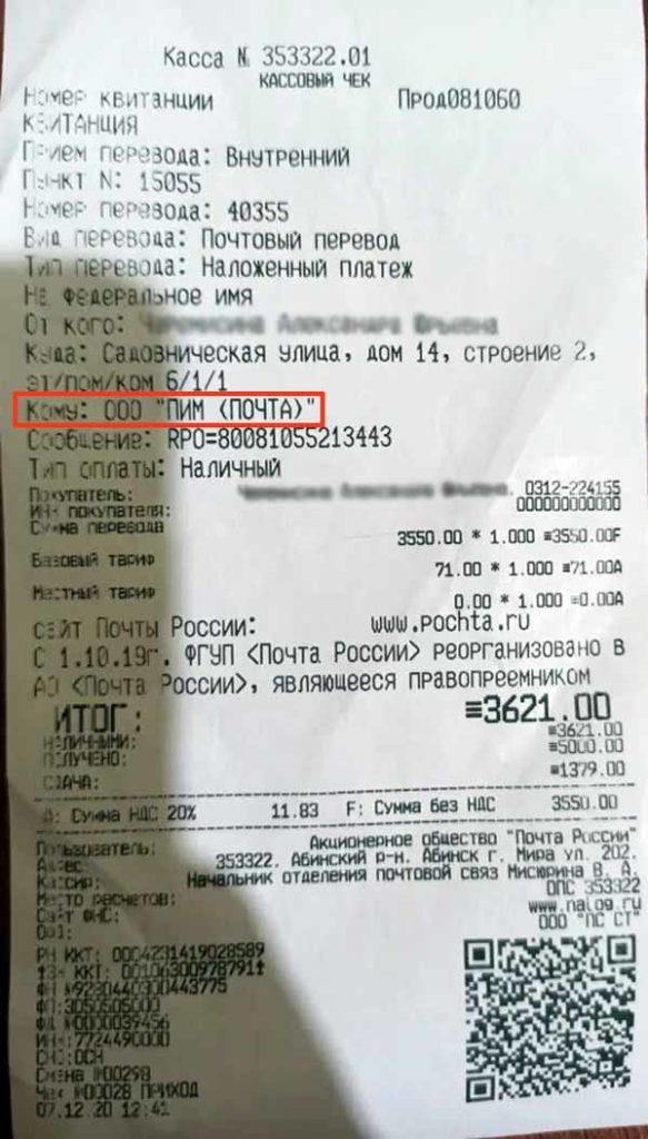оплата ООО Пим Почте