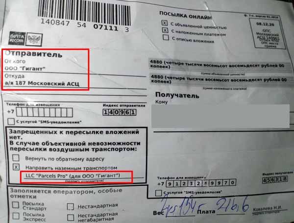 ООО Гигант а/я 187 Московский АСЦ: как вернуть деньги, отзывы