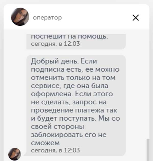 QWB Moskva G RUS списание с карты – что это за покупка, как отписаться?