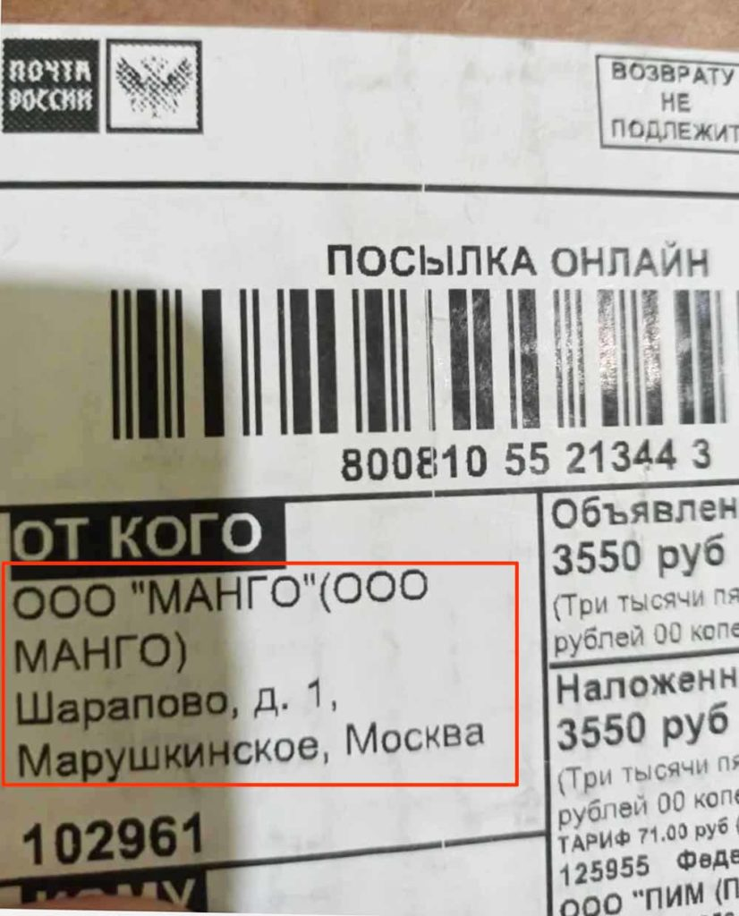 ООО Манго Шарапово д. 1 Марушкинское Москва: как вернуть деньги, отзывы
