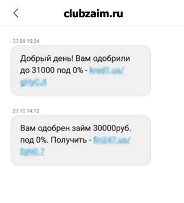 ClubZaim.ru: приходят СМС, как отписаться от рассылки, отзывы