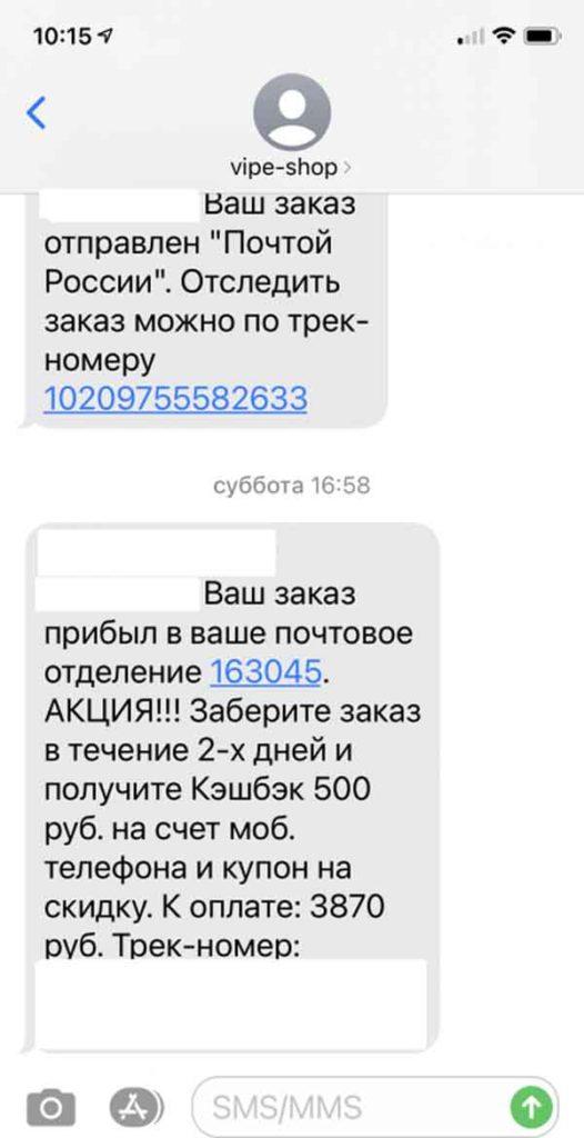 """ООО """"А-ТРЕЙД"""" (ЕСПП 110297) - как вернуть деньги, отзывы"""