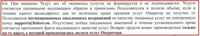 Rufedo Shelekhov RUS: как вернуть деньги и отписаться от платных услуг