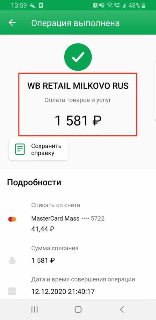 WB Retail Milkovo RUS: что это – списали деньги, как вернуть