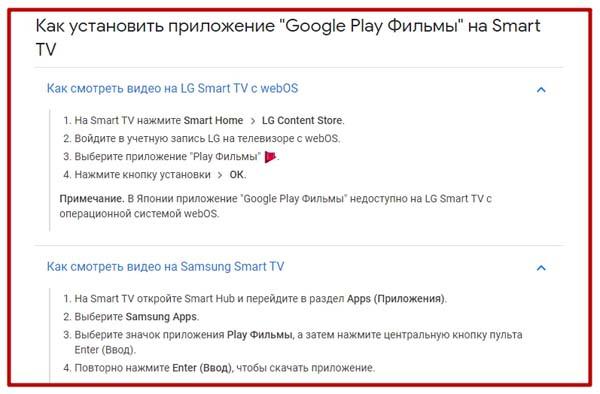 Google.com/device ввести код для телевизора в Smart TV