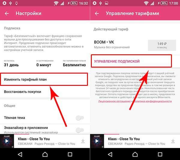 Как отключить подписку Boom в VK - на Айфон, Андроид и через компьютер