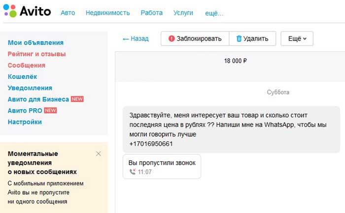 Как работает Авито доставка для продавца: пошаговая инструкция, отзывы