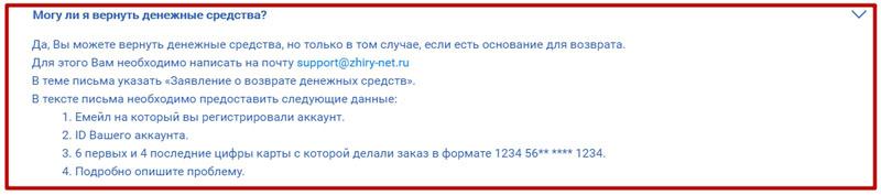 Zhiry-net.ru (Жиру Нет): как отменить подписку и вернуть деньги, отзывы