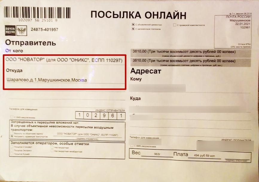 ООО Новатор (Шарапово д. 1, Марушкинское): как вернуть деньги, отзывы