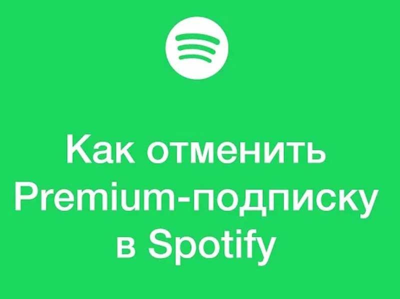 Как отключить подписку Spotify на телефоне, через приложение