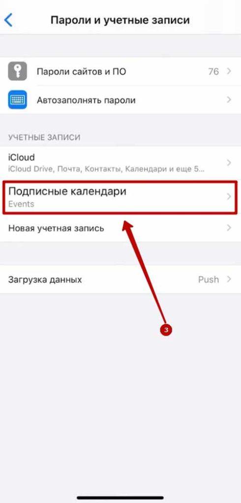 Как удалить календарь Events на Айфон и отключить спам