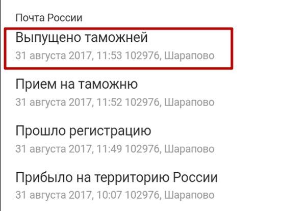 Выпущено таможней Шарапово: сколько ждать, где это находится
