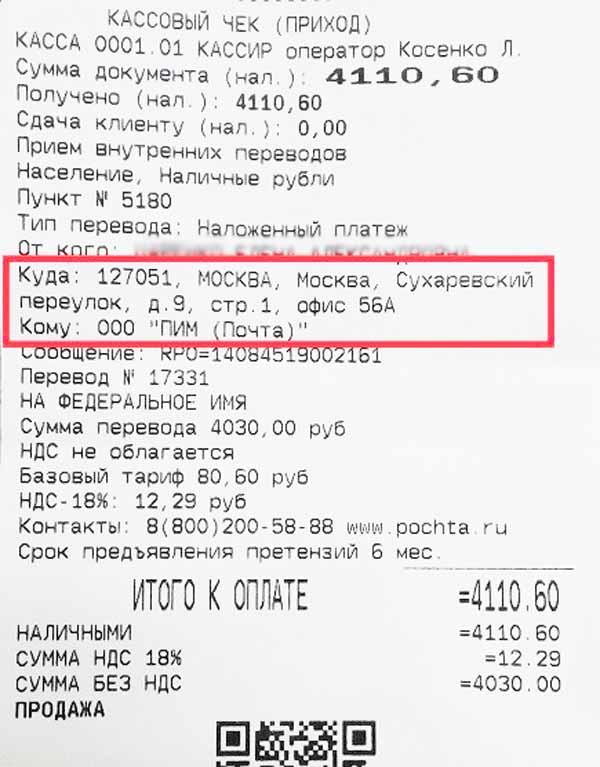 """ООО """"ПИМПЭЙ ФИНАНС"""" – как вернуть деньги, отзывы пострадавших"""