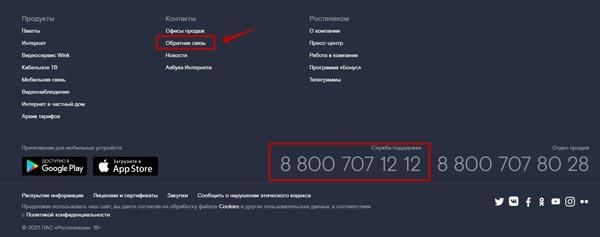 Код ошибки 20003 Ростелеком: что означает, как исправить