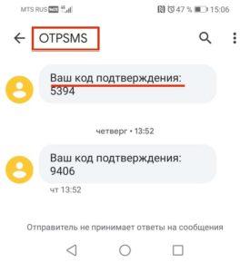 OTPSMS Ваш код подтверждения