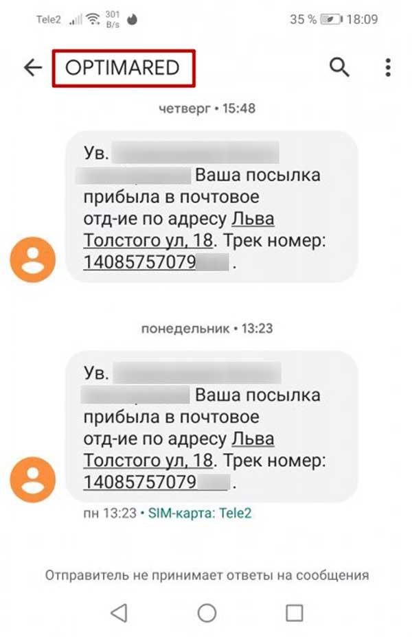 СМС от Optimared