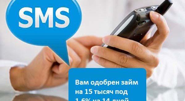 СМС Одобрен займ от zaimm365.ru
