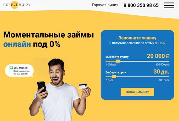 Все Рубли (VseRubli) – как отписаться от платных услуг и вернуть деньги