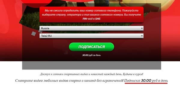 100sport.TV – что это, как отключить подписку на Теле2