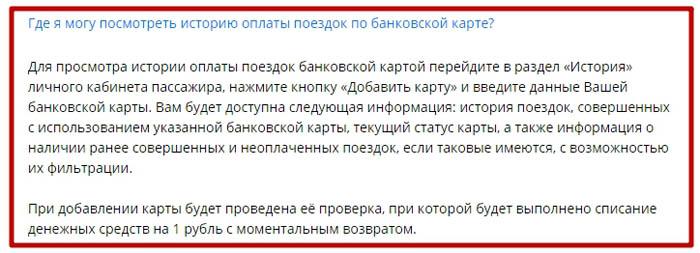 MosTran VTB.RU - что это, списали деньги с карты